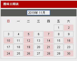 天下彩2019年11月开奖时间表