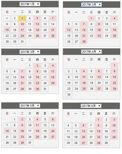 六合彩2017年開獎日期表